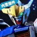 高达战斗钢普拉之战游戏安卓版 v2.04.01