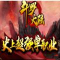 斗罗大陆神途手游官方版 v3.88