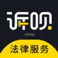诉呗律师版app安卓版 v1.0.0