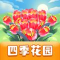 四季花园游戏红包版 v1.0.0