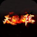 天耀大陆传奇手游官方版 v1.0