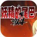 妖精的尾巴激斗手游官方版 v1.0