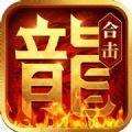 热血合击1.85手游最新版 v6.0