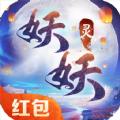 妖灵宝鉴之妖妖灵手游红包版 v1.0.2