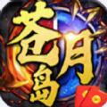 苍月岛神途手游高爆版公益服 v3.88