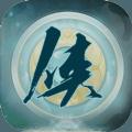 侠情志手游官方版 v1.1.3
