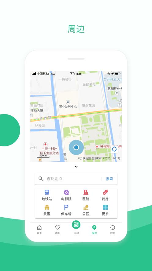 苏周到app官方图2