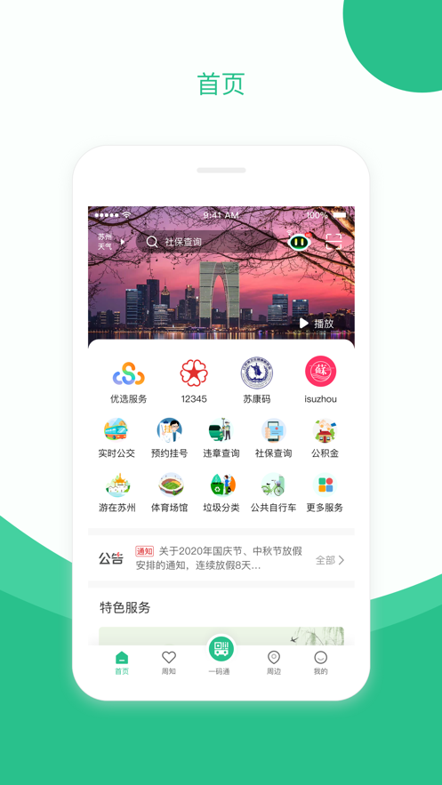 苏周到app官方图3