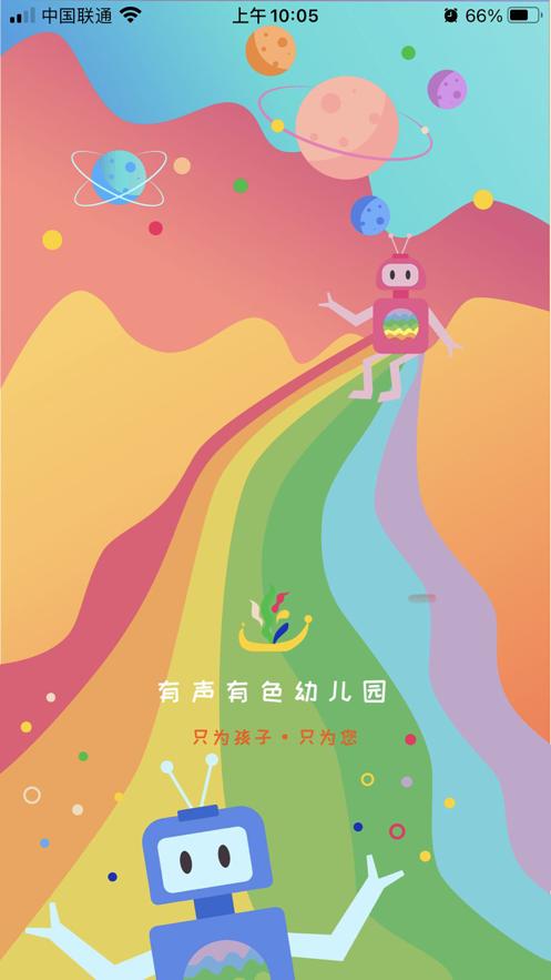 北京有色金属研究院幼儿园app图3