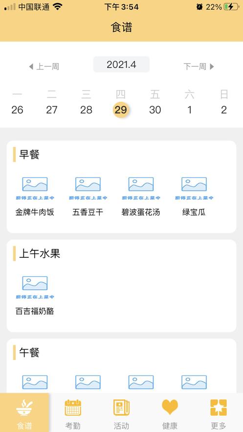 北京有色金属研究院幼儿园app最新版图片1