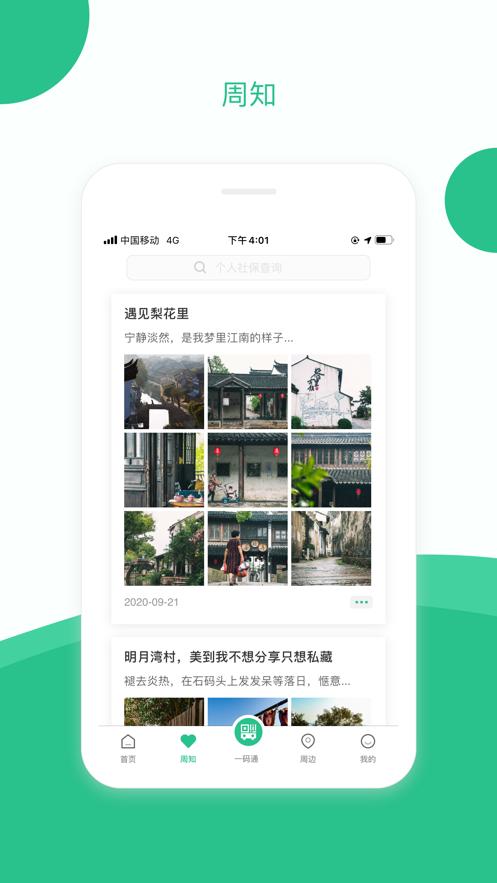 苏周到app官方最新版下载安装图片1