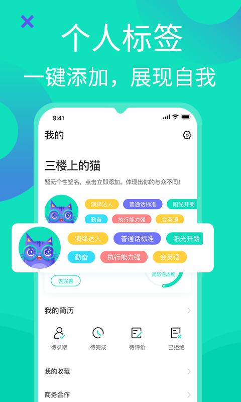 知狸说app图3