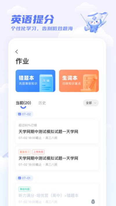 天学网学生端app最新版图2