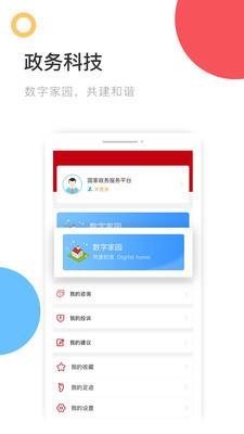 2021国家社会保险公共服务平台app最新版图片2