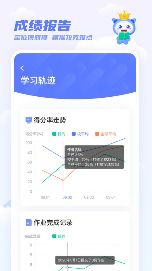 天学网学生端app最新版图1