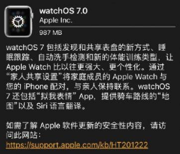 苹果watchOS 8 RC准正式版官方描述文件图片2