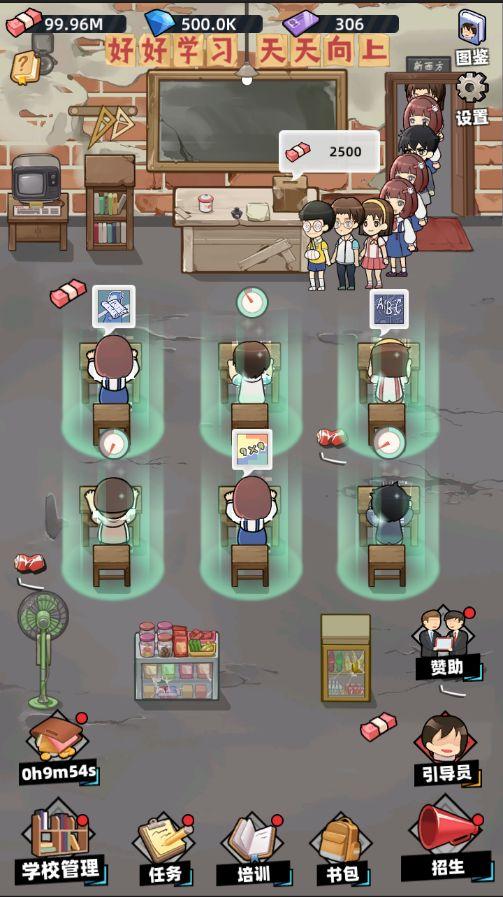 培训学校模拟器游戏图1