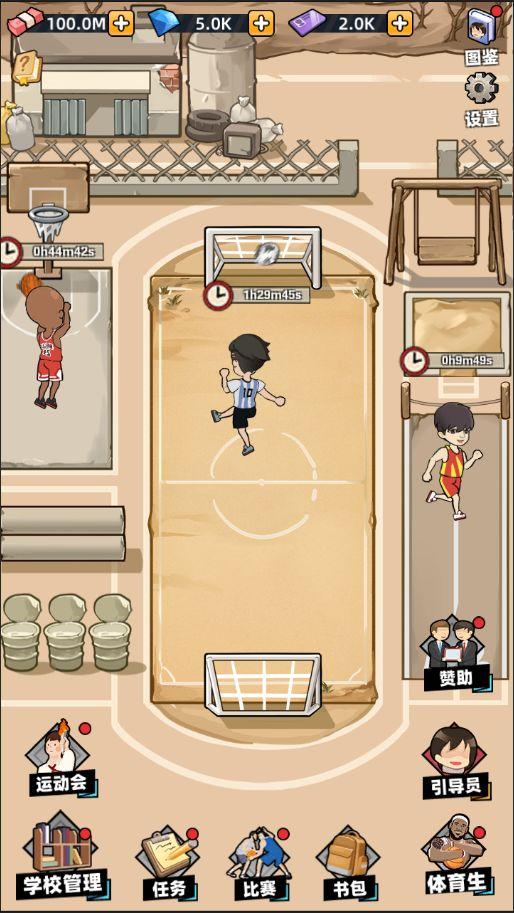 培训学校模拟器游戏官方版图片2