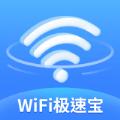WiFi极速宝