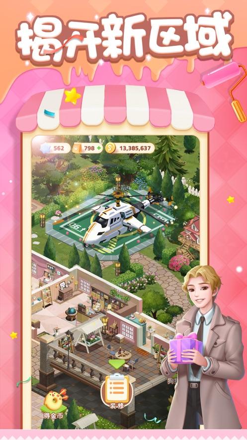 我的梦想屋游戏中文版图片1