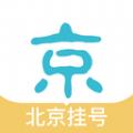 北京挂号网2021最新版