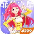 菲梦少女人气偶像1.1.6版本