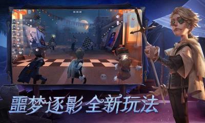 第五人格十七赛季精华2版本官方更新版图片2
