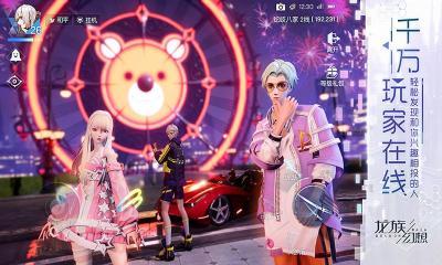 腾讯龙族幻想手游官方最新版下载图片2