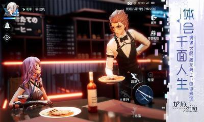 腾讯龙族幻想手游官方最新版下载图片1