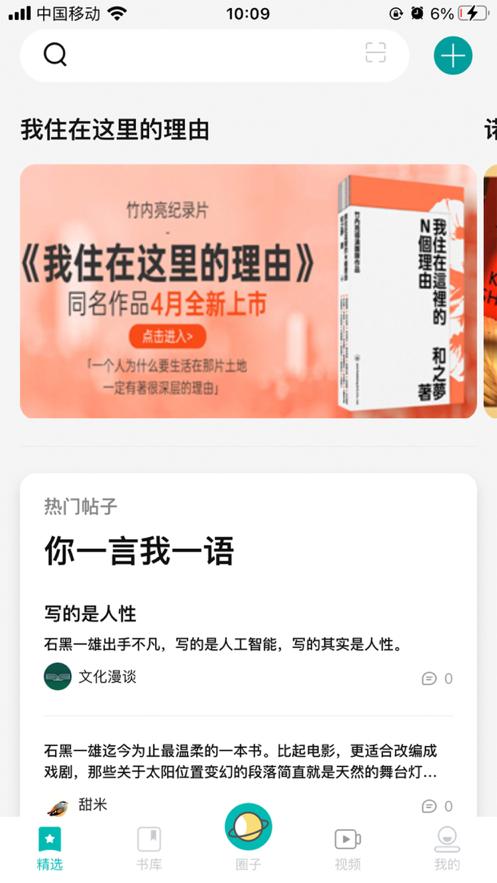 墨库app图1
