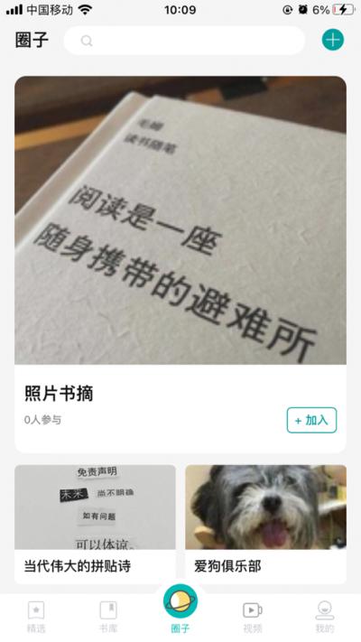 墨库app图2