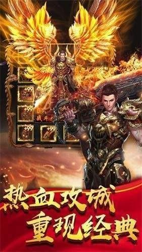 巨龙之戒霸业传奇手游图2