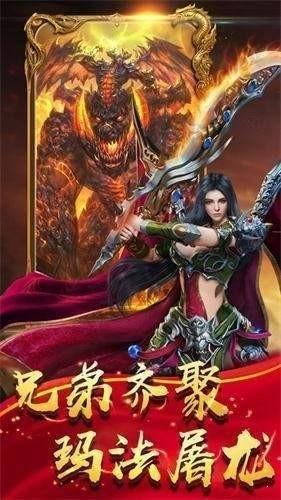 热血火龙超变版手游图3