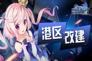 碧蓝航线5月6日更新什么?5.6更新公告[多图]