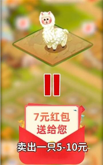 一起收羊驼游戏图2