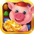 小猪甜蜜消