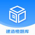 建造橙题库app最新版 v1.0.1