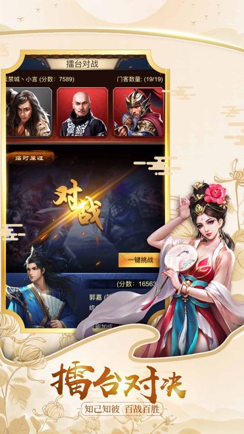 大唐帝后官方版图1