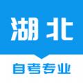 湖北自考之家app官方版 v1.0.0