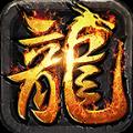 火龙战域手游官方版 v1.0.0