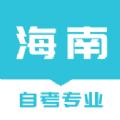 海南自考之家app官方版 v1.0.0