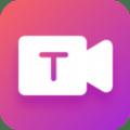 文字视频制作app软件免费版 v3.2.5