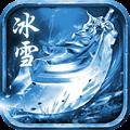 冰火传奇单职业手游官方版 v1.0