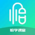 恰学课堂app安卓版 v1.6.4