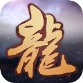霸主龙魂至尊王者手游官方版 v1.0