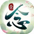 江湖念相思手游官方版 v1.4.7