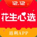 花生心选2021免费最新版 v1.7.3