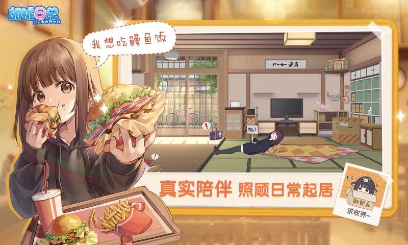 泰胡桃日记游戏图片1