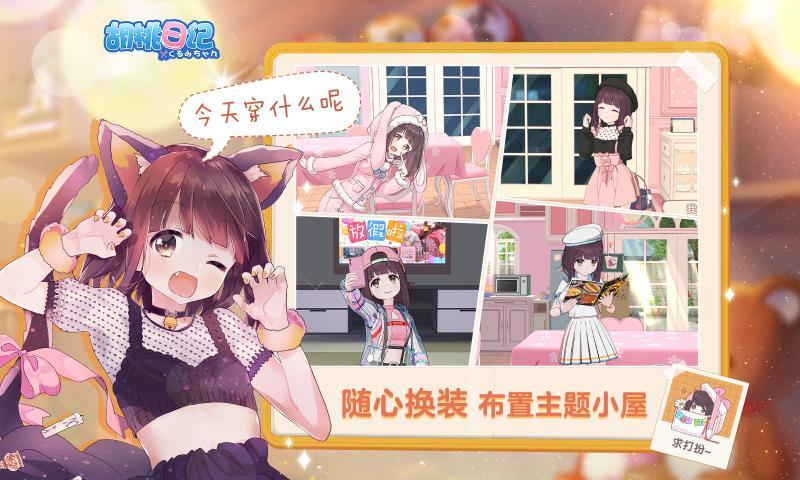 泰胡桃日记游戏图片2