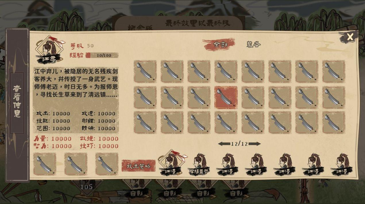 孤镇风云录游戏官方版图片1